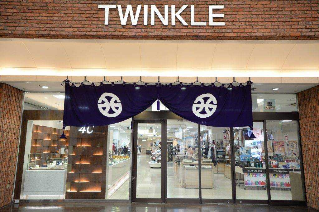 TWINKLE西沢(トゥインクル西沢)店舗正面入り口写真