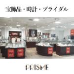 PRISME~宝飾・時計・ブライダル~売り場紹介