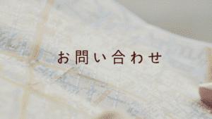 TWINKLE西沢_お問い合わせフォームご案内
