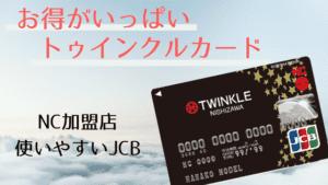 TWINKLE西沢_ハウスカード(TWINKLEカード)ご案内