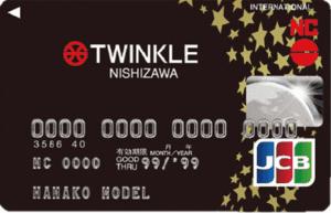 TWINKLE NC カード<トゥインクル NC カード>サンプル画像