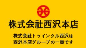 TWINKLE西沢_西沢本店グループご案内