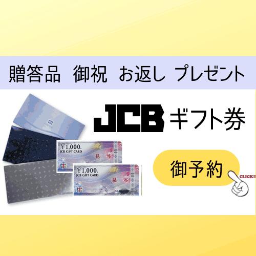 JCBギフト券予約アイキャッチ