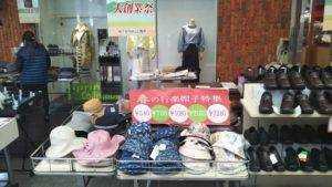 大創業祭ワゴンセール(帽子)