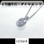 プリズム~宝飾品・時計・ブライダル~4月の誕生石はダイヤモンド