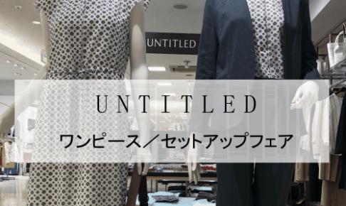 UNTITLED<アンタイトル>ワンピース・セットアップフェア