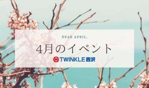 TWINKLE西沢4月イベントカレンダー