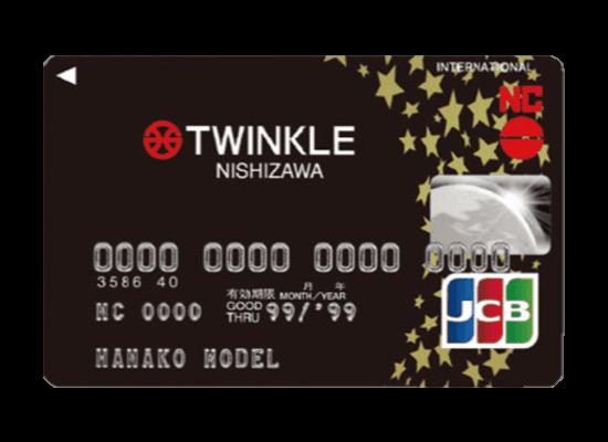 TWINKLE NC カード写真。地域に密着したカードだからこそできる、嬉しい特典がついてきます!