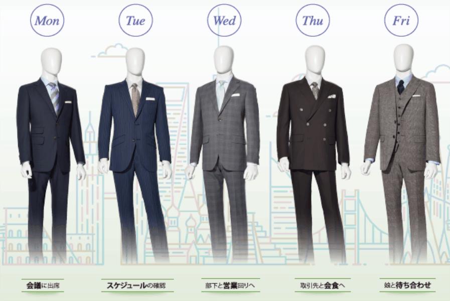 スーツの一週間コーディネートをご提案