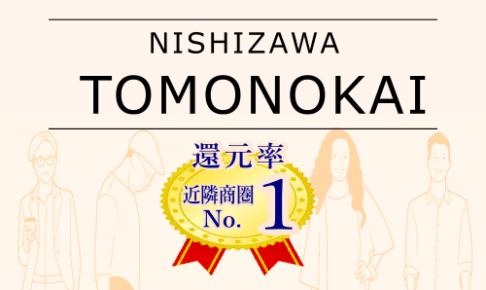 西沢友の会(還元率近隣商圏ナンバー1)