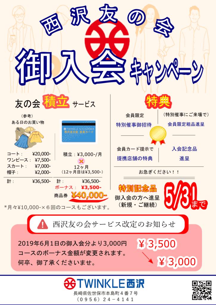 西沢友の会ご入会キャンペーンのお知らせ