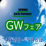 GWフェア-ゴールデンウィークフェア-