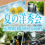 TWINKLE西沢イベント情報★夏の洋秀会 SUMMER COLLECTION
