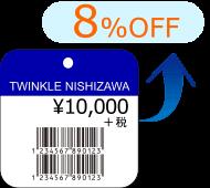 5月洋秀会-5階では、青札普通品を8%OFF致します。
