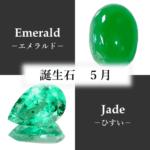 PRISME~5月の誕生石はエメラルド、ひすい