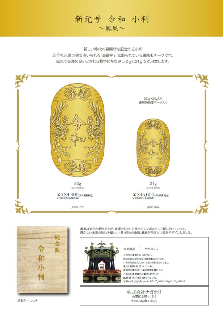 即位礼正殿の儀で用いられる高御座に飾られている鳳凰をモチーフとした令和小判です。風水で金運に良いとされる数字にちなみ、52gと24gをご用意。