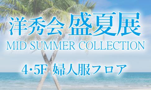 6月の洋秀会は盛夏展。夏を前に、新作ファッションをご覧ください!