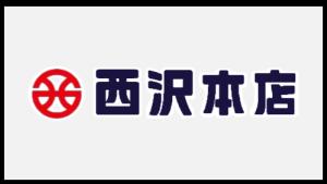 西沢本店のコーポレートサイトを開く