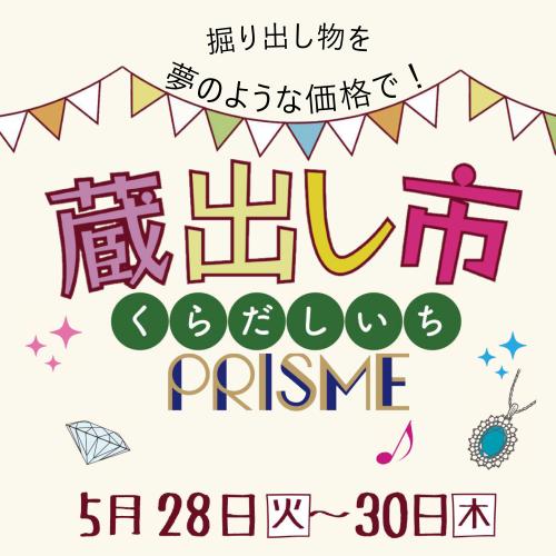 TWINKLE西沢1階のジュエリー専門店PRISMEの蔵出し市!5/28~5/30開催します。