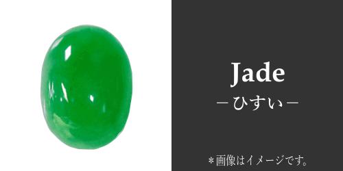 宝飾・ジュエリーコーナーPRISME。5月の誕生石はひすい