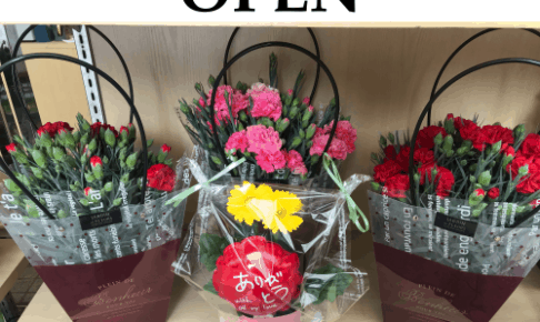 母の日ギフト:トゥインクル西沢に生花コーナーOPEN!