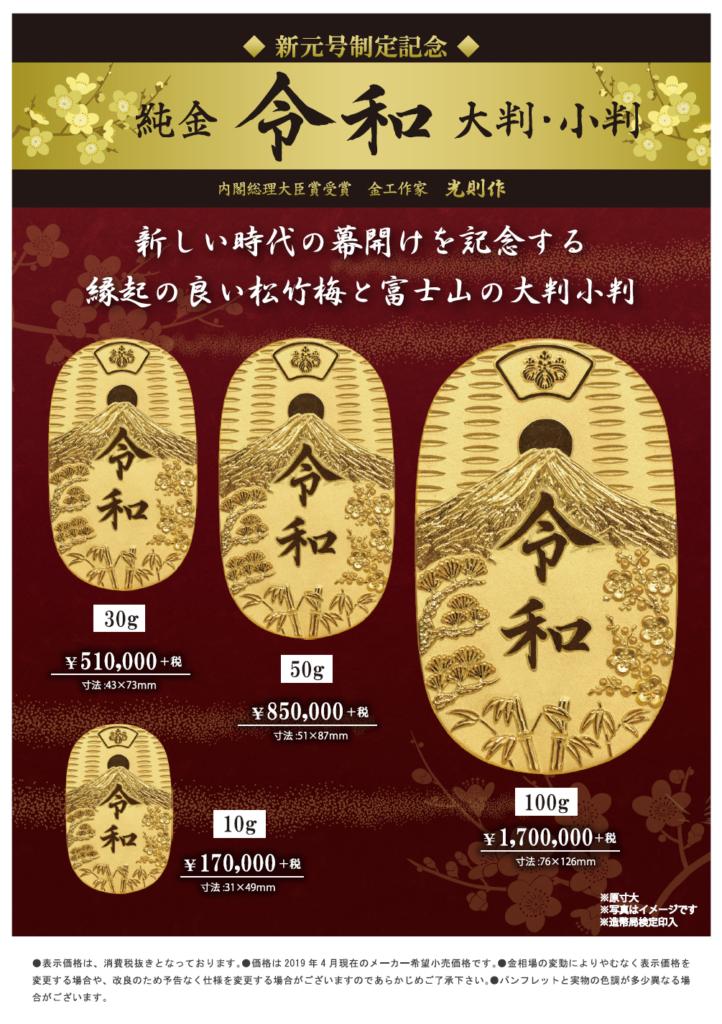 純金製令和大判小判。内閣総理大臣賞を受賞した金工作家の光則作の作品です。縁起の良い富士山と松竹梅を彫り込みました。