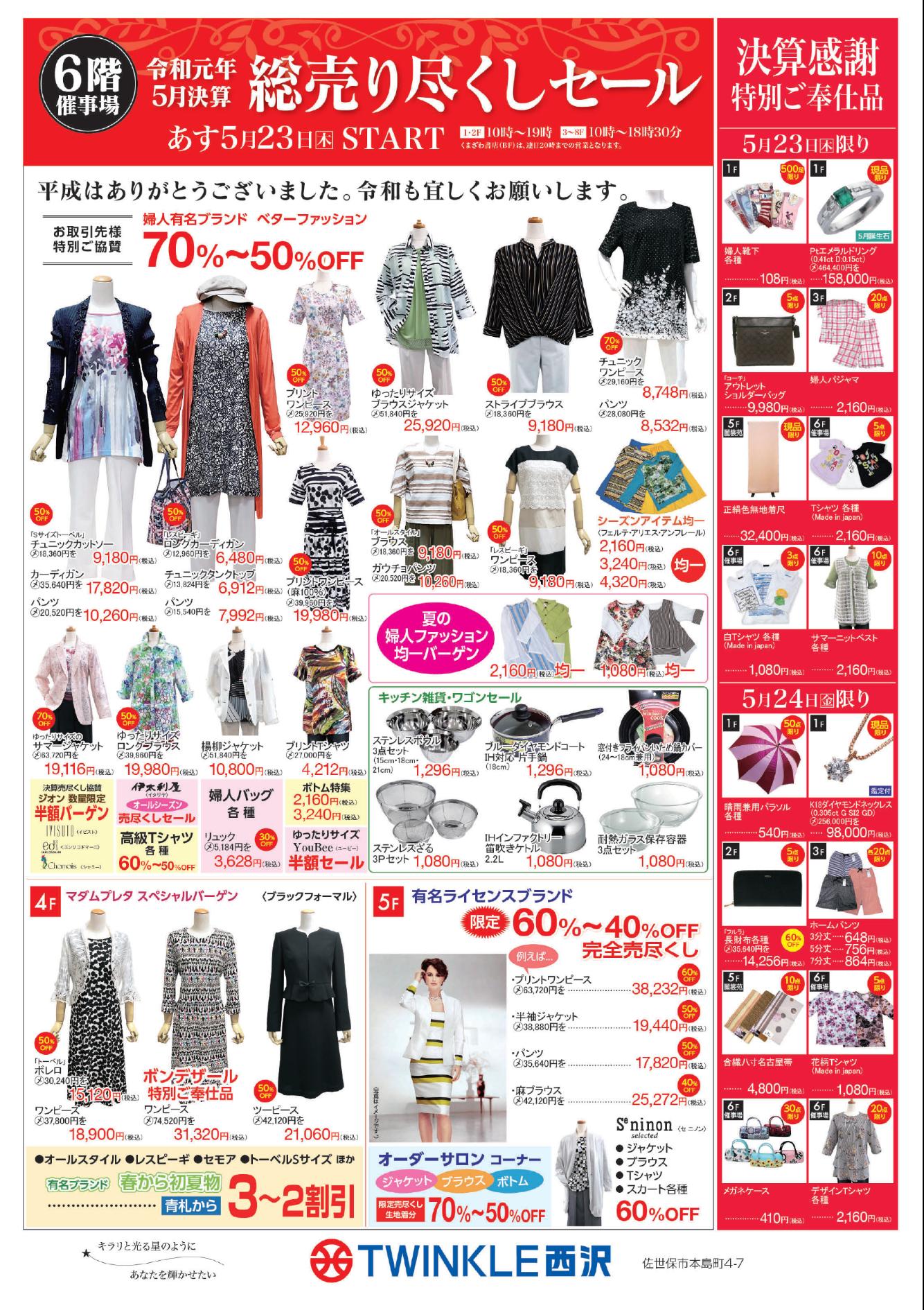 TWINKLE西沢決算総売り尽くしセール5月22日チラシ(表)