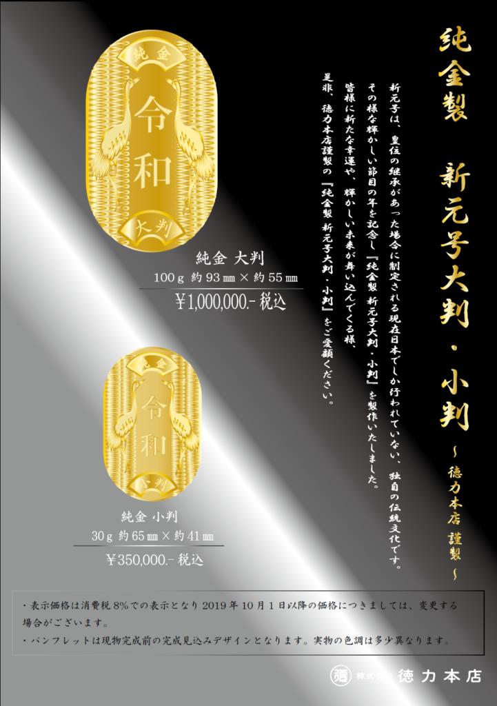 純金製の新元号記念大判小判です。縁起の良い鶴を彫り込んだ自慢の一品です。