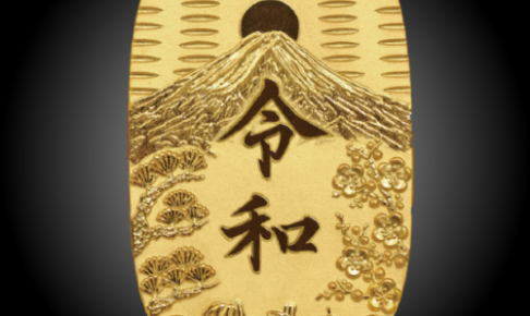 宝飾品・ジュエリーのPRISMEでは、改元記念品の令和大判小判のご注文を受け付けております。