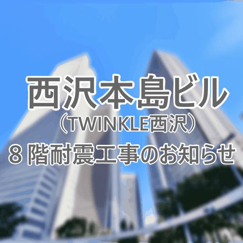 TWINKLE西沢社屋の西沢本島ビル8階を耐震工事中です。