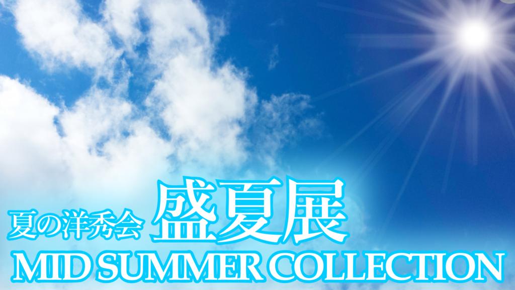 夏の洋秀会盛夏展~MID SUMMER COLLECTION~