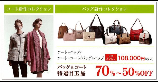 同時開催★コート、バッグの新作コレクション