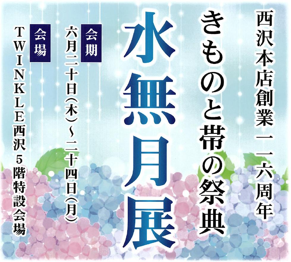 116周年の老舗、西沢本店の呉服コーナー麗裳苑が贈る大型展示会「水無月展」
