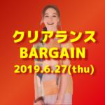 TWINKLE西沢の夏物クリアランスバーゲンが6/27スタート!