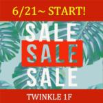 TWINKLE西沢のサマーセール!人気ブランドのセールの季節です!