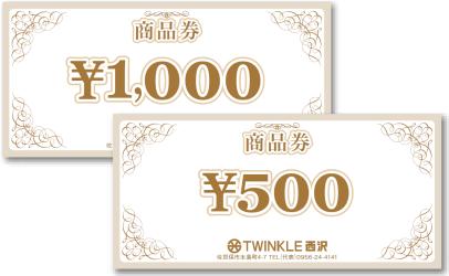 キャッシュバックキャンペーン!期間中5,000以上のお買い上げで、500円分の西沢商品券をキャッシュバックいたします。