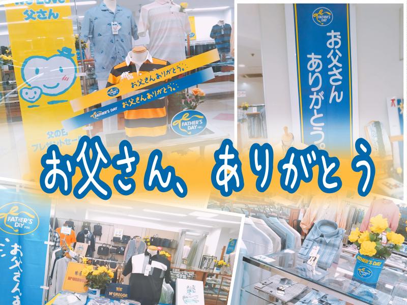 TWINKLE西沢に父の日ギフトコーナーが登場!メンズコーナーをはじめ、おしゃれなプレゼントをご紹介します。