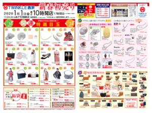12/31(火)朝刊オリコミの初売りチラシ(表)
