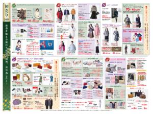 12/31(火)朝刊オリコミの初売りチラシ(裏)