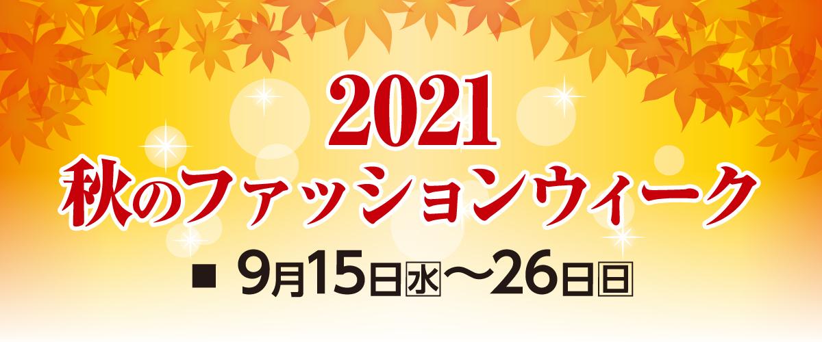 9月15日(水)より「秋のファッションウィーク」を開催