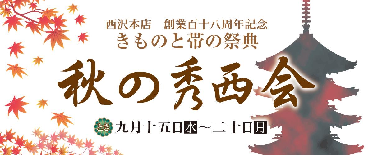 9月15日(水)より「きものと帯の祭典 秀西会」を開催!