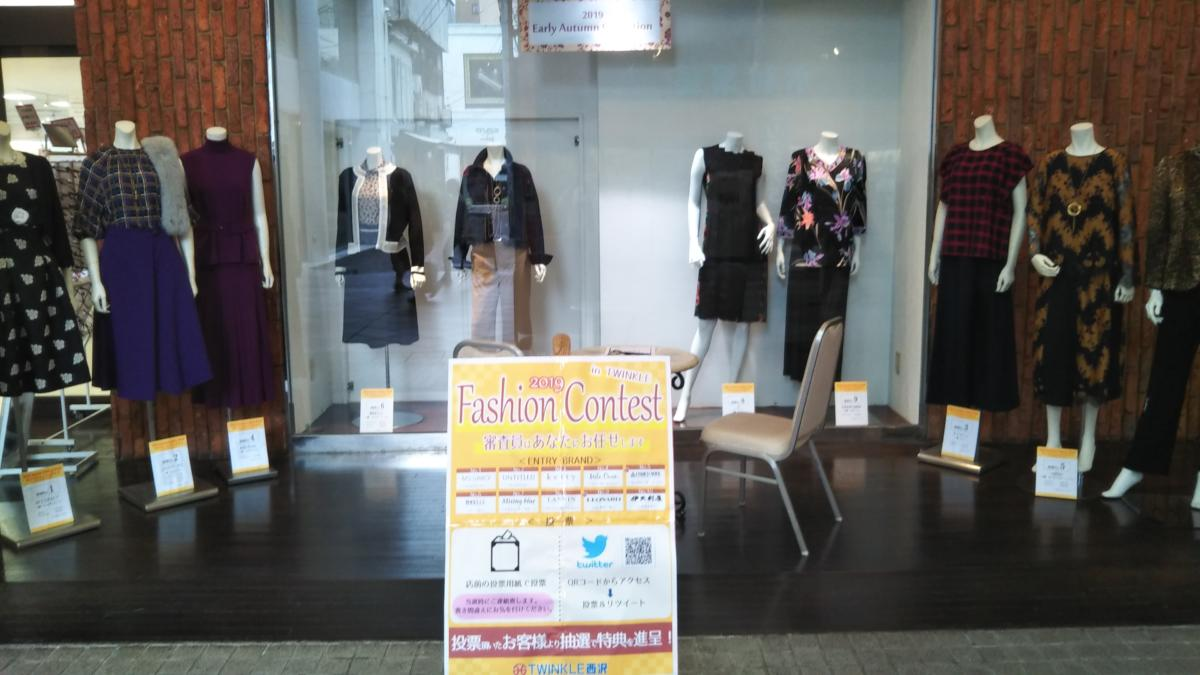 TWINKLEファッションコンテスト開催中!TWNKLE西沢、アーケード側店頭ショーケースにて投票受付中です(^^♪