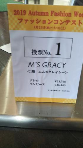 エントリーNo.1:M's GRACYボレロ ¥23,760-ワンピース ¥46,440-