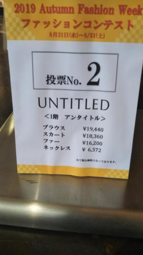エントリーNo.2:UNTITLEDブラウス ¥19,440-スカート ¥18,360-ファー ¥16,200-ネックレス ¥6,372