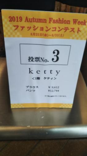 エントリーNo.3:kettyブラウス ¥9,612-パンツ ¥12,744-