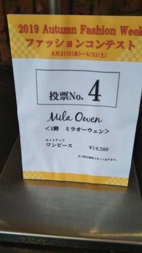 エントリーNo.4:Mila Owenセットアップワンピース ¥14,580-