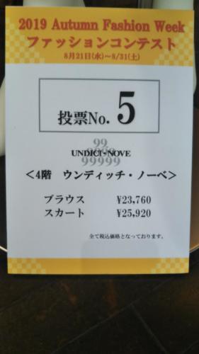 エントリーNo.5:UNDICI-NOVEブラウス ¥23,760-スカート ¥25,920-