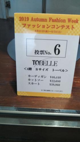エントリーNo.6:TOBELLEカーディガン ¥46,440-カットソー ¥22,680-スカート ¥39,960-