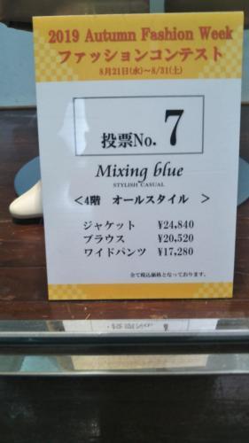 エントリーNo.7:Mixing blueジャケット ¥24,840-ブラウス ¥20,520-ワイドパンツ ¥17,280-