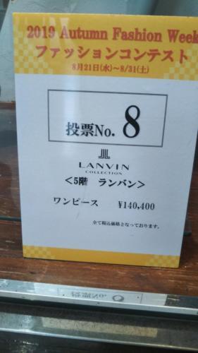 エントリーNo.8:LANVIN COLLECTIONワンピース ¥140,400-